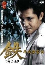 【中古】DVD▼鉄 平成侠客伝▽レンタル落ち【極道】