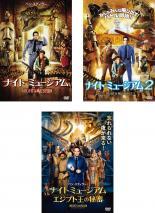 【中古】DVD▼ナイト ミュージアム(3枚セット)1、2、3 エジプト王の秘密▽レンタル落ち 全3巻【海外ドラマ】