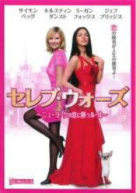 【中古】DVD▼セレブ・ウォーズ ニューヨークの恋に勝つルール▽レンタル落ち