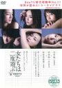 【中古】DVD▼女たちは二度遊ぶ▽レンタル落ち【テレビドラマ】