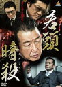 【中古】DVD▼若頭暗殺▽レンタル落ち【極道】