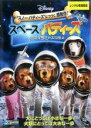 【バーゲンセール】【中古】DVD▼スペース・バディーズ 小さな5匹の大冒険▽レンタル落ち