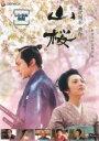 【中古】DVD▼山桜▽レンタル落ち【時代劇】