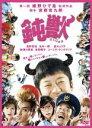 【バーゲン】【中古】DVD▼鈍獣▽レンタル落ち【東映】