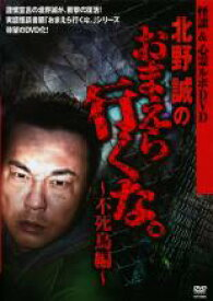 【中古】DVD▼怪談&心霊ルポDVD 北野誠のおまえら行くな。不死鳥編▽レンタル落ち【ホラー】
