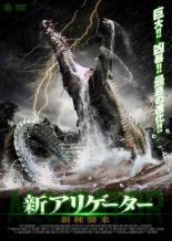 【バーゲン】【中古】DVD▼新アリゲーター 新種襲来▽レンタル落ち【ホラー】