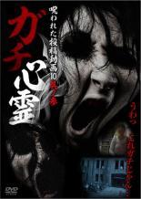 【中古】DVD▼ガチ心霊 呪われた投稿動画10 其ノ参▽レンタル落ち【ホラー】