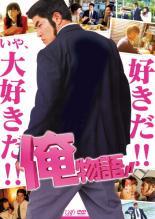【バーゲン】【中古】DVD▼映画 俺物語!! 実写版▽レンタル落ち