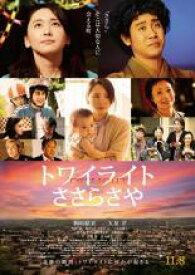 【中古】DVD▼トワイライト ささらさや▽レンタル落ち