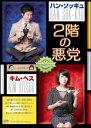【中古】DVD▼2階の悪党【字幕】▽レンタル落ち【韓国ドラマ】