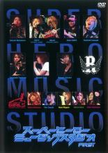 【中古】DVD▼スーパーヒーロー ミュージックスタジオ FIRST【東映】