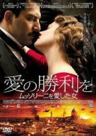 【バーゲン】【中古】DVD▼愛の勝利を ムッソリーニを愛した女【字幕】▽レンタル落ち