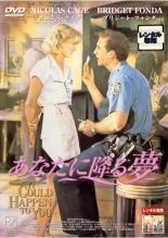 【バーゲン】【中古】DVD▼あなたに降る夢▽レンタル落ち