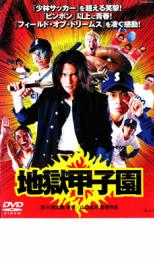 【中古】DVD▼地獄甲子園▽レンタル落ち