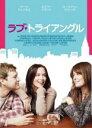 【中古】DVD▼ラブ・トライアングル【字幕】▽レンタル落ち【東宝】