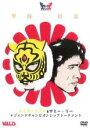 【中古】DVD▼掣圏道 初代タイガーマスク レジェンド・チャンピオンシップトーナメント