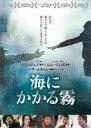 【中古】DVD▼海にかかる霧▽レンタル落ち【韓国ドラマ】