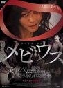 【中古】DVD▼メビウス【字幕】▽レンタル落ち