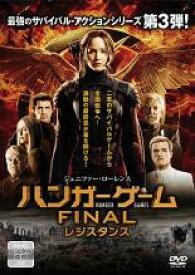 【中古】DVD▼ハンガー・ゲーム FINAL レジスタンス▽レンタル落ち