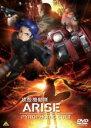【バーゲンセール】【中古】DVD▼攻殻機動隊 ARISE PYROPHORIC CULT▽レンタル落ち