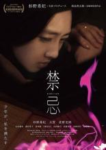 【中古】DVD▼禁忌▽レンタル落ち