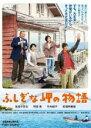 【中古】DVD▼ふしぎな岬の物語▽レンタル落ち【東映】