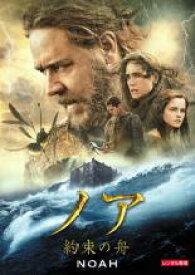 【中古】DVD▼ノア 約束の舟▽レンタル落ち
