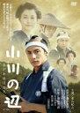 【中古】DVD▼小川の辺▽レンタル落ち【東映】