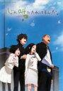 【バーゲンセール】【中古】DVD▼心が叫びたがってるんだ。▽レンタル落ち
