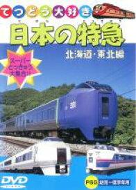 【バーゲンセール】【中古】DVD▼日本の特急 北海道・東北