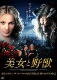【バーゲンセール】【中古】DVD▼美女と野獣【字幕】▽レンタル落ち