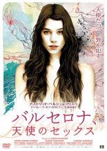 【中古】DVD▼バルセロナ、天使のセックス【字幕】▽レンタル落ち