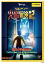 【バーゲン】【中古】DVD▼少年マイロの火星冒険記▽レンタル落ち