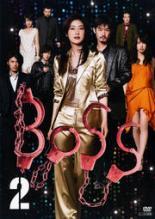 【中古】DVD▼BOSS ボス 2(第3話〜第4話)▽レンタル落ち【テレビドラマ】