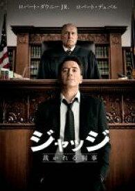 【中古】DVD▼ジャッジ 裁かれる判事▽レンタル落ち