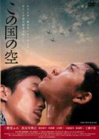 【中古】DVD▼この国の空▽レンタル落ち