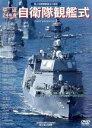 【中古】DVD▼平成24年度 自衛隊観艦式 海上自衛隊創設60周年