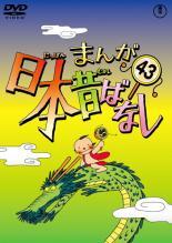 【中古】DVD▼まんが日本昔ばなし 43▽レンタル落ち【東宝】