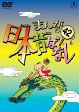 【中古】DVD▼まんが日本昔ばなし 42▽レンタル落ち【東宝】