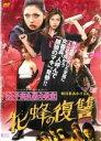 【中古】DVD▼女子高生暴力教室 牝蜂の復讐▽レンタル落ち