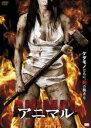 【バーゲン】【中古】DVD▼アニマル【字幕】▽レンタル落ち【ホラー】