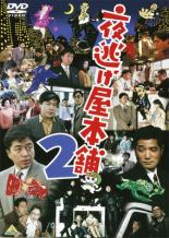 【中古】DVD▼夜逃げ屋本舗 2▽レンタル落ち