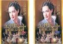 全巻セット【送料無料】2パック【中古】DVD▼エリザベート 愛と哀しみの皇妃(2枚セット)前篇、後篇▽レンタル落ち