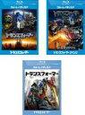 【中古】Blu-ray▼トランスフォーマー(3枚セット)1、リベンジ、ダークサイド・ムーン ブルーレイディスク▽レンタル落ち 全3巻
