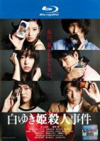 【バーゲンセール】【中古】Blu-ray▼白ゆき姫殺人事件 ブルーレイディスク▽レンタル落ち