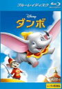 【中古】Blu-ray▼ダンボ ブルーレイディスク▽レンタル落ち【ディズニー】