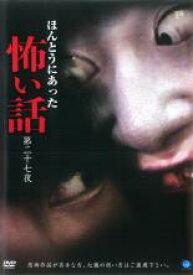 【中古】DVD▼ほんとうにあった 怖い話 第二十七夜▽レンタル落ち【ホラー】