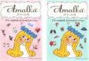 全巻セット2パック【中古】DVD▼おやすみアニメ アマールカ DVD スペシャルエディション(2枚セット)上、下▽レンタル落ち
