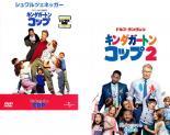 2パック【中古】DVD▼キンダガートン・コップ(2枚セット)1、2▽レンタル落ち 全2巻