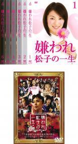 全巻セット【中古】DVD▼嫌われ松子の一生 ドラマ版(7枚セット)+ 劇場版▽レンタル落ち